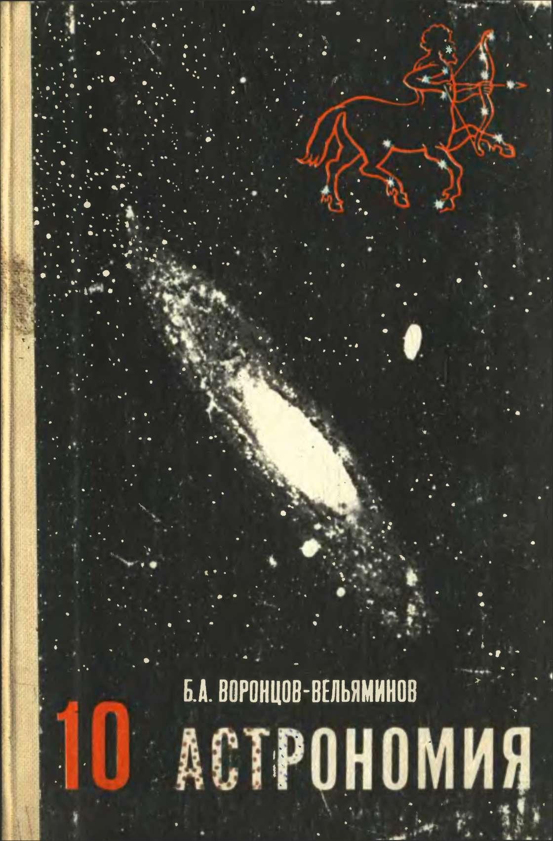 Astron-voronz-10.jpg